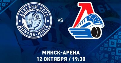 dinamo-minsk-lokomotiv-video-obzor-17-12-2019
